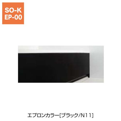 エプロンカラー[ブラック/N11]