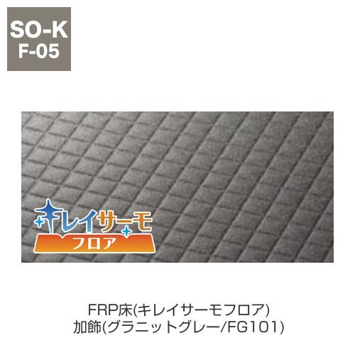 FRP床(キレイサーモフロア) 加飾(グラニットグレー/FG101)