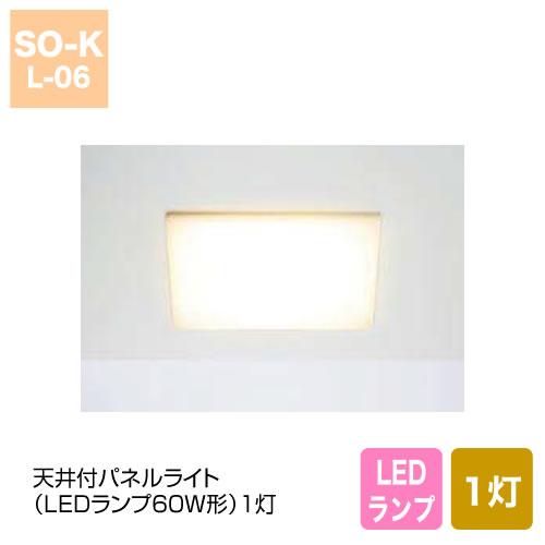 天井付パネルライト(LEDランプ60W形)1灯