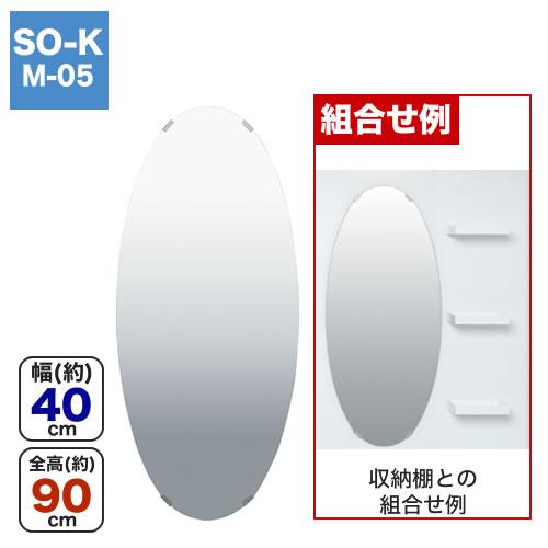 楕円ミラー(4090E)