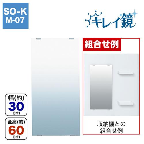 タテ長ミラー(3060) キレイ鏡
