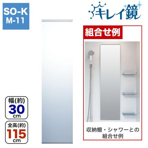 タテ長ミラー(30115) キレイ鏡