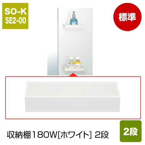 収納棚180W[ホワイト] 2段