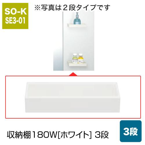 収納棚180W[ホワイト] 3段