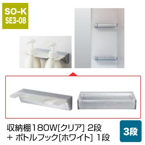 収納棚180W[クリア] 2段 + ボトルフック[ホワイト] 1段