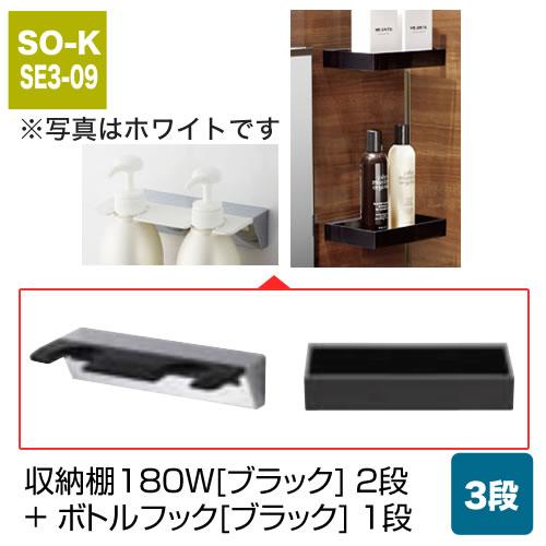 収納棚180W[ブラック] 2段 + ボトルフック[ブラック] 1段