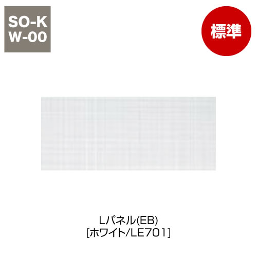 Lパネル(EB)[ホワイト/LE701]