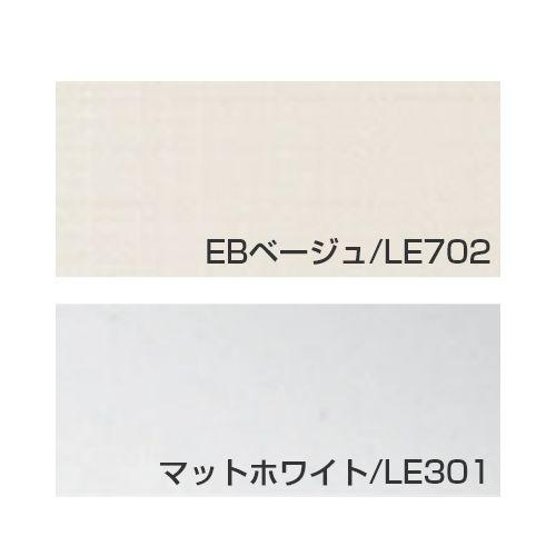 Lパネル(EB)アクセント[ベージュ/LE702]+Lパネル(マット)[ホワイト/LE301]