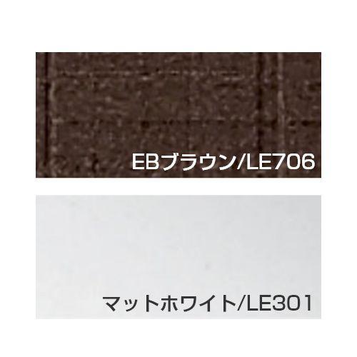 Lパネル(EB)アクセント[ブラウン/LE706]+Lパネル(マット)[ホワイト/LE301]