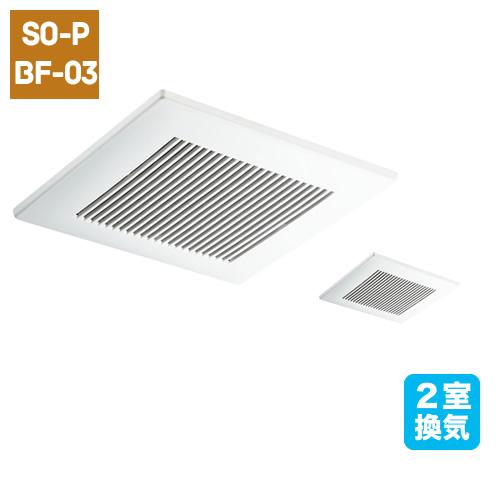 『FY-24CPS7IN』2室天井換気扇