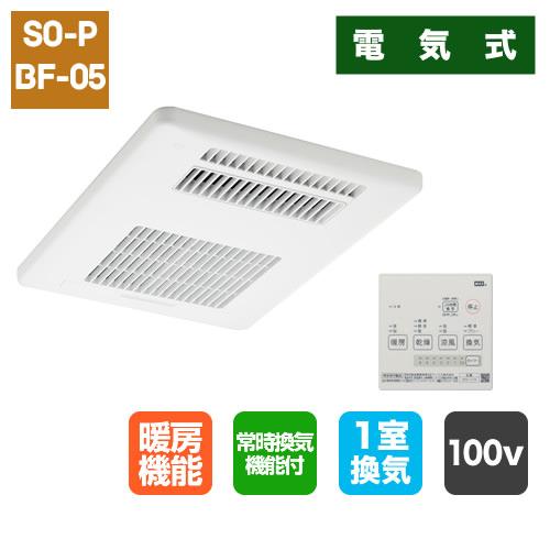 『UFD-111A』100V 換気乾燥暖房機