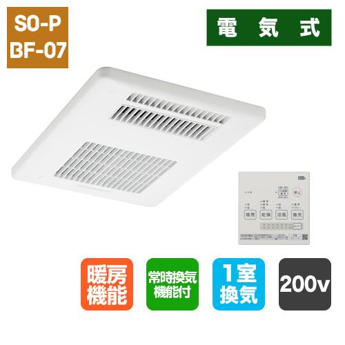 『UFD-211A』200V 換気乾燥暖房機