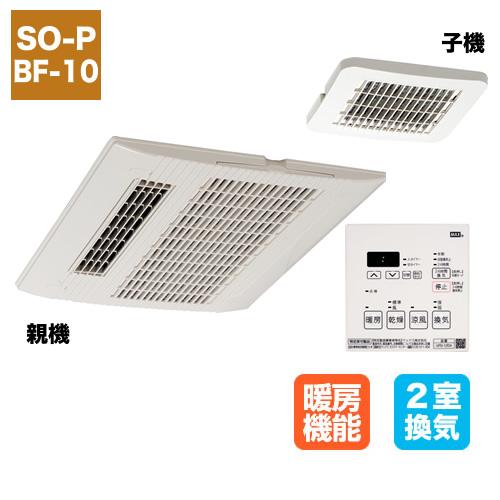 『UFD-120A』換気乾燥暖房機(2室換気)