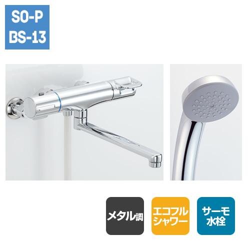 兼用壁付サーモ水栓(クロマーレS)+エコフルシャワー[メタル調]