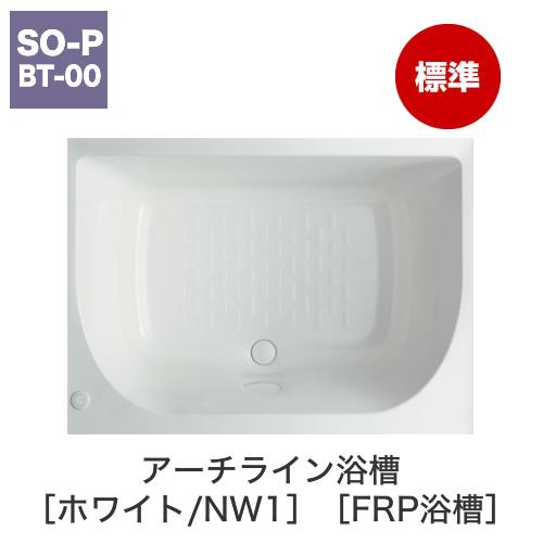 アーチライン浴槽[ホワイト/NW1][FRP浴槽]