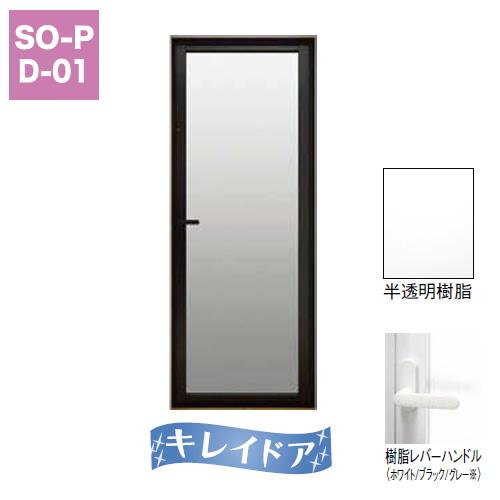 開き戸 700W×2000H [半透明樹脂][ブラック/K][樹脂レバーハンドル]