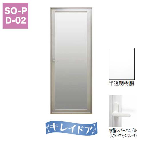 開き戸 700W×2000H [半透明樹脂][シルバー/S1][樹脂レバーハンドル]