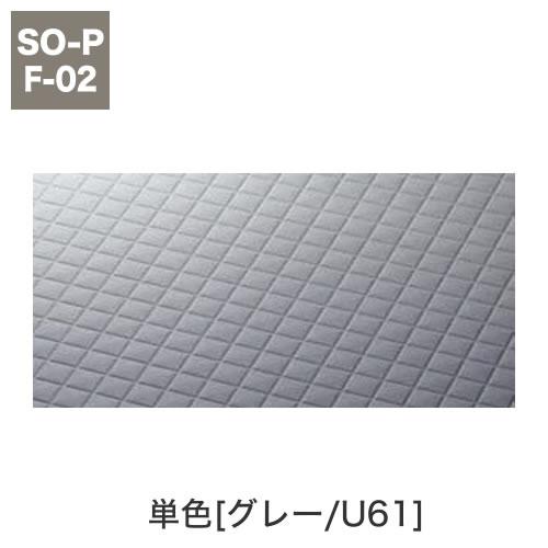 単色[グレー/U61]