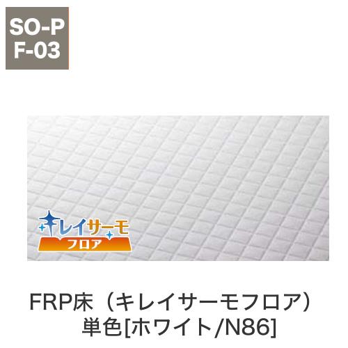 FRP床(キレイサーモフロア) 単色[ホワイト/N86]