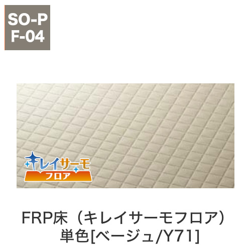 FRP床(キレイサーモフロア) 単色[ベージュ/Y71]