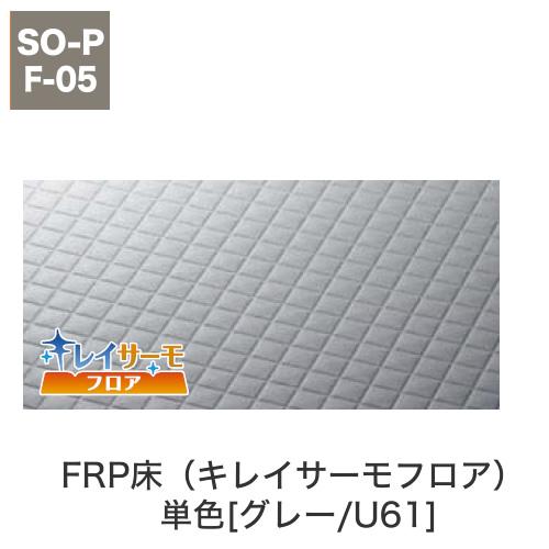 FRP床(キレイサーモフロア) 単色[グレー/U61]