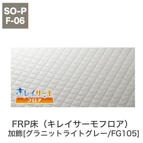 FRP床(キレイサーモフロア) 加飾[グラニットライトグレー/FG105]