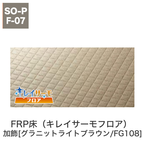 FRP床(キレイサーモフロア) 加飾[グラニットライトブラウン/FG108]