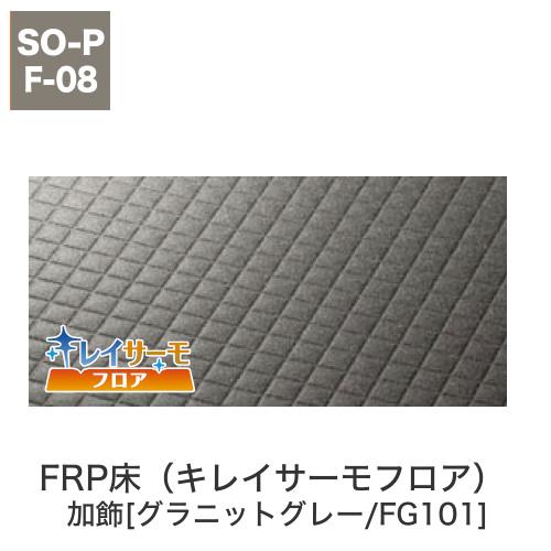 FRP床(キレイサーモフロア) 加飾[グラニットグレー/FG101]
