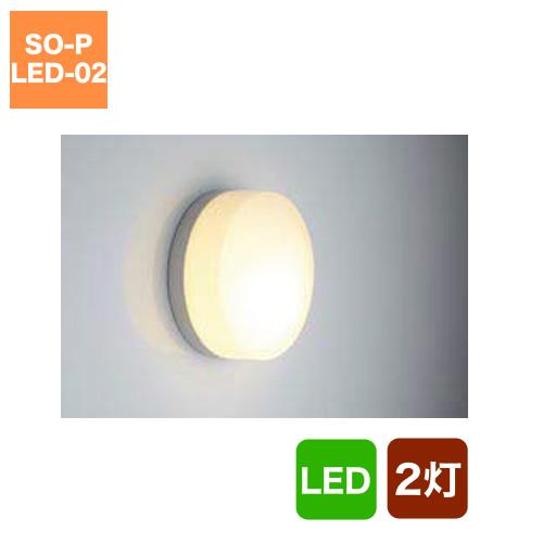 ネオサークル照明(LEDランプ)2灯