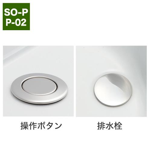 プッシュワンウェイ排水栓[メタル調]