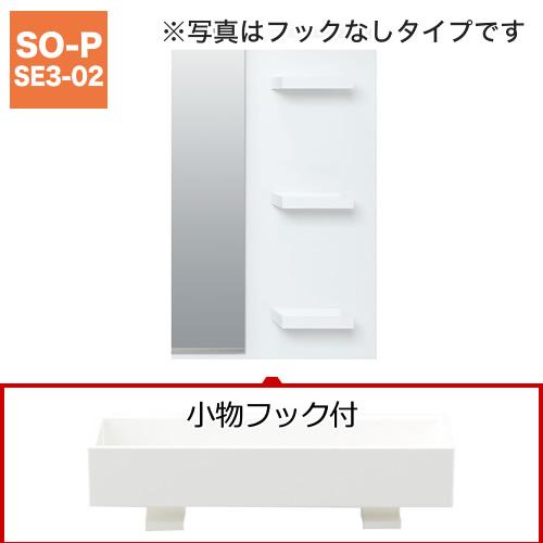 小物フック付 収納棚180W[ホワイト] 3段