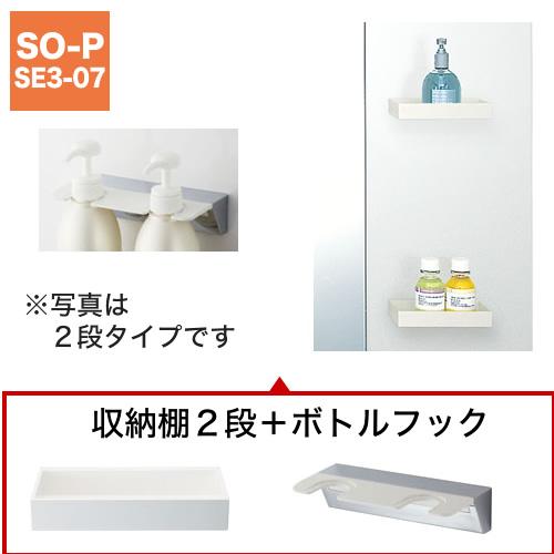 収納棚180W[ホワイト] 2段 + ボトルフック[ホワイト] 1段