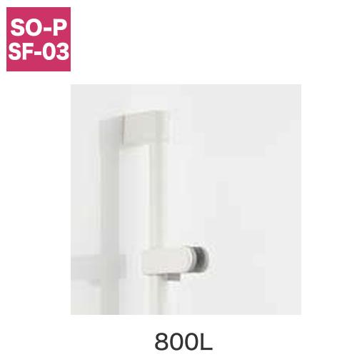 スライドフック付握りバー[ホワイト]800L