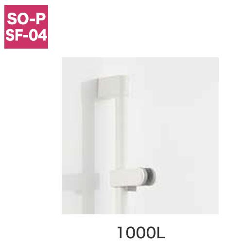 スライドフック付握りバー[ホワイト]1000L