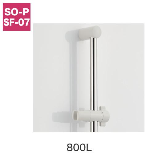 スライドバー[ホワイト]800L