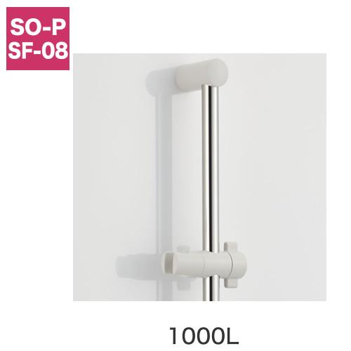 スライドバー[ホワイト]1000L
