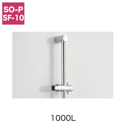 スライドバー[メタル調]1000L