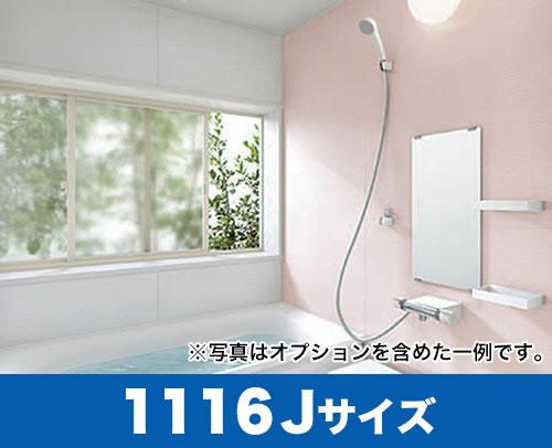 サザナシリーズ Nタイプ 戸建用 1116サイズ 費用