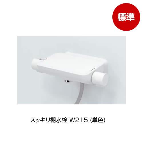 スッキリ棚水栓(棚W215)単色 サーモスタット