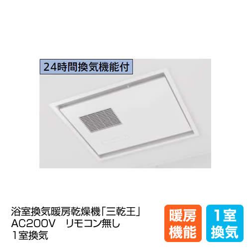 浴室換気暖房換気扇「三乾王」ヒカルリモコン(浴室内)なし(AC200V) 1室換気