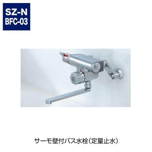 サーモ壁付バス水栓(定量止水)