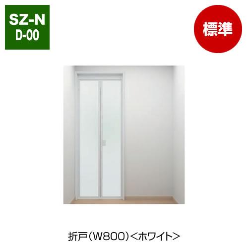 折戸(W800)<ホワイト>