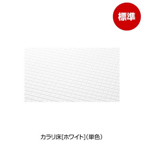 カラリ床[ホワイト](単色)