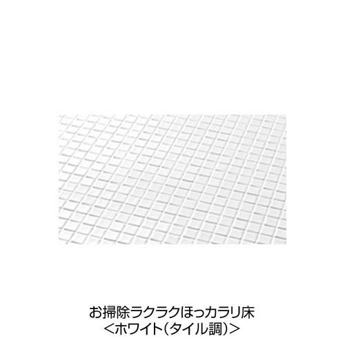 お掃除ラクラクほっカラリ床 [ホワイト(タイル調)]