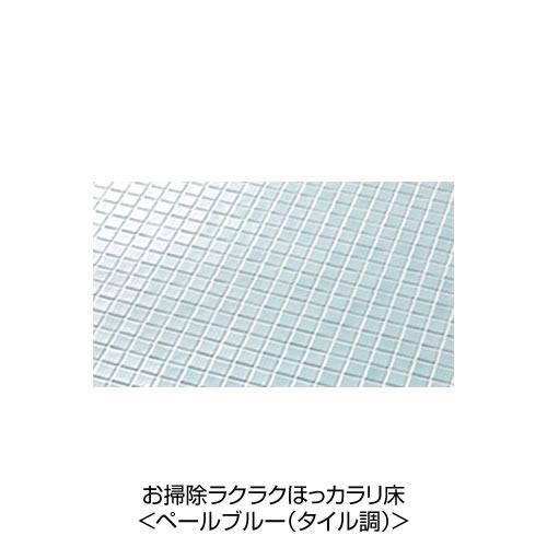 お掃除ラクラクほっカラリ床 [ペールブルー(タイル調)]