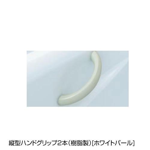 縦型ハンドグリップ2本(樹脂製)[ホワイトパール]