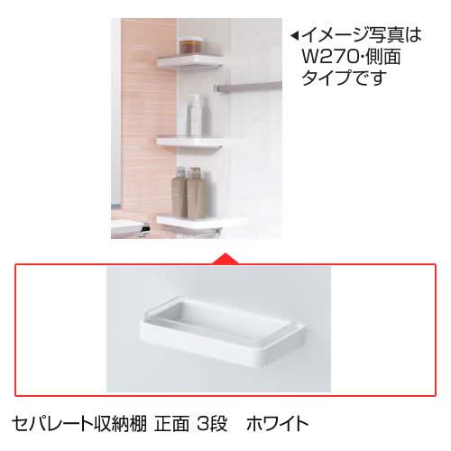 セパレート収納棚 W185 正面 3段 <ホワイト>