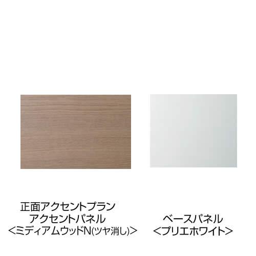 浴槽横アクセントプラン アクセントパネル[ミディアムウッドN(ツヤ消し)]+周辺パネル[プリエホワイト]
