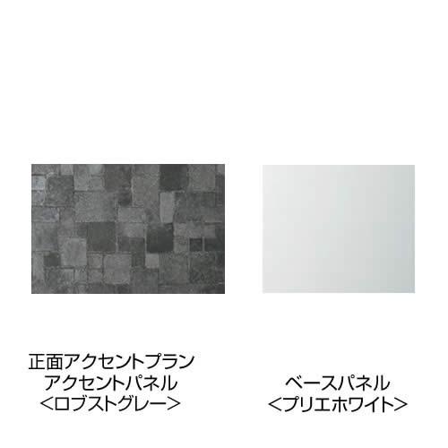 浴槽横アクセントプラン アクセントパネル[ロブストグレー]+周辺パネル[プリエホワイト]