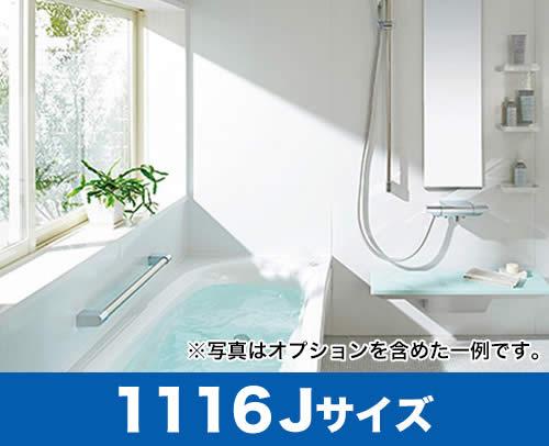 サザナシリーズ Tタイプ 戸建用 1116サイズ 費用